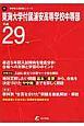 東海大学付属浦安高等学校中等部 平成29年