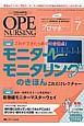 オペナーシング 31-7 手術看護の総合専門誌