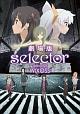 劇場版「selector destructed WIXOSS」(カード付)