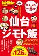 仙台ジモト飯<超保存版>
