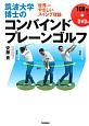 筑波大学博士のコンバインドプレーンゴルフ DVD付 世界一やさしいスイング理論