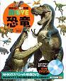 恐竜<新訂版> 講談社の動く図鑑MOVE