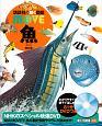魚<新訂版> 講談社の動く図鑑MOVE