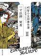 明智小五郎事件簿 「一寸法師」「何者」 (2)