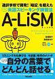 通訳学校で開発!「暗記」を超えたスゴイ!英語スピーキング練習法 A-LiSM