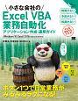 小さな会社のExcel VBA業務自動化アプリケーション作成・運用ガイド Windows 10、Excel 2016/201