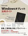 Windowsタブレット活用ガイド<Windows10対応版>