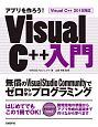 アプリを作ろう!Visual C++入門 Visual C++ 2015対応 無償のVisual Studio Communit