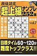 段位認定 超上級ナンプレ252題 傑作選 白夜書房パズルシリーズ (7)