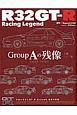 R32GT-R レーシングレジェンド グループAの残像(下) マシン編