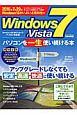 Windows7/Vistaパソコンを一生使い続ける本