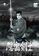 隠密剣士 第2部 HDリマスター版DVD Vol.1<宣弘社75周年記念>