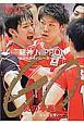 GO〜つなぐ。あふれる想い〜龍神NIPPON 全日本男子バレーボールチーム 炎の写真集