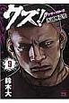 クズ!!~アナザークローズ 九頭神竜男~ (9)