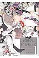 祇園祭に降る黒い花 (1)