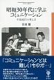 昭和30年代に学ぶコミュニケーション 不易流行の考え方