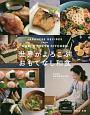 世界がよろこぶ おもてなし和食