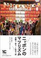 ニッポンのマツリズム 盆踊り・祭りと出会う旅