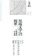 川端文学への視界 (31)