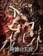 背徳の王宮 ブルーレイ スペシャルBOX