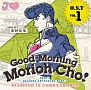 ジョジョの奇妙な冒険 ダイヤモンドは砕けない O.S.T Vol.1 -Good Morning Morioh Cho-
