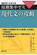 現代文の攻略 大学入試 短期集中ゼミ 2017 10日あればいい!