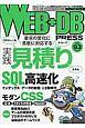 WEB+DB PRESS Webアプリケーション開発のためのプログラミング技(93)