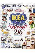 IKEAのベストアイディア IKEAグッズがもっと楽しく便利になるベストアイデ