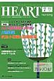 ハートナーシング 29-7 2016.7 特集:ハートナースのためのキードラッグ厳選教室 ベストなハートケアをめざす 心臓疾患領域の専門看護