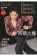 Dance!Dance!!Dance!!! 2016 真夏の舞 TVガイド/スカパー!TVガイドプレミアム特別編集