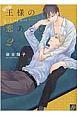 王様の恋あそび(2)