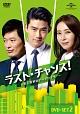 ラスト・チャンス!~愛と勝利のアッセンブリー~DVD-SET2
