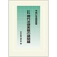 現代法律実務の諸問題<研修版> 平成27年