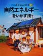 自然エネルギーをいかす技 地球のくらしの絵本5