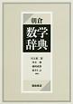 朝倉 数学辞典