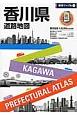 県別マップル 香川県道路地図