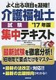 介護福祉士試験 集中テキスト 2017