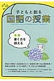 子どもと創る 国語の授業 (52)