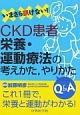 いまさら訊けない!CKD患者 栄養・運動療法の考えかた、やりかたQ&A