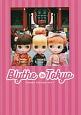 Blythe in Tokyo Friendly four dayz tour!