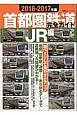 首都圏鉄道完全ガイド JR編 2016-2017