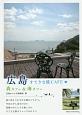 広島 すてきな旅CAFE 森カフェ&海カフェ