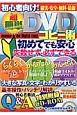 初心者向け!超簡単DVDコピー術