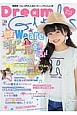 ドリームガールズ 関西発!ちょっぴり大人なローティーンファッション誌(14)