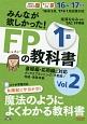みんなが欲しかった!FPの教科書 1級 タックスプランニング/不動産/相続・事業承継 2016-2017 (2)
