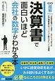 超解・決算書で面白いほど会社の数字がわかる本