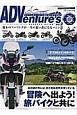Adventure's アドベンチャーバイク購入ガイド(2)