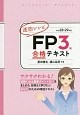速効レシピ FP3級 合格テキスト 平成28-29年
