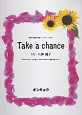 混声3部合唱(コードネーム付き) Take a chance(うた:八神純子)