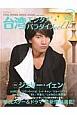 台湾エンタメパラダイス STAR,DRAMA,MOVIE,MUSIC,an(15)